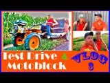 Test Drive Motoblock Vlog 3