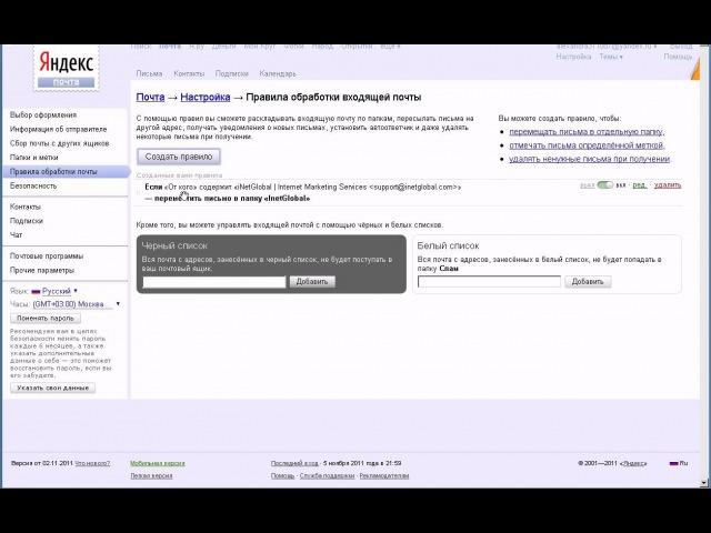Создаем фильтр в почте Яндекс