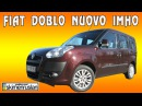 Fiat Doblo обзор тест драйв