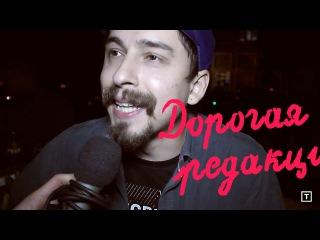 «Белорусы про» на  вечеринке журнала «Таймер». «Дорогая редакция I»
