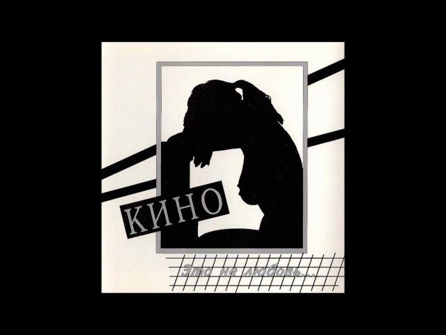 Kino - Muzika Voln Кино - Музыка волн