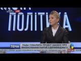 Тимошенко: Финансовая связь не дает партиям принимать те решения, которые нужны стране