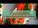 Как сделать брускетту с помидорами и баклажанами - Пара Пустяков