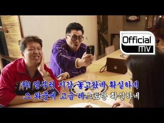 [MV] Hyungdon & Daejune(형돈이와 대준이) _ Real Bad Girl(확실하네) (타이틀)