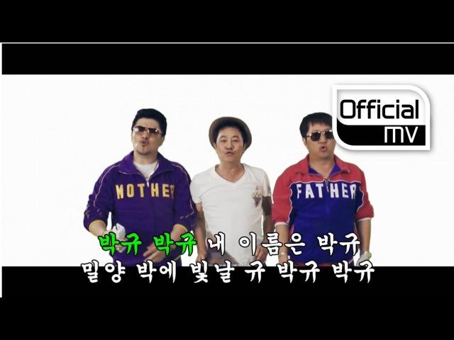 [MV] Hyungdon Daejune(형돈이와 대준이) _ PARK YOU(박규) (선공개 곡)