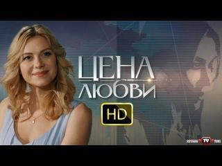 Цена любви (2015) смотреть онлайн в хорошем качестве HD720 [мелодрама фильм сериал]