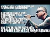 Дмитрий Спирин (Тараканы!) - Мы призываем вас быть не против войны, а за мир