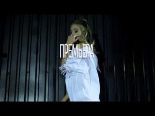 Соломина - Без названия (Официальное видео. Тизер)