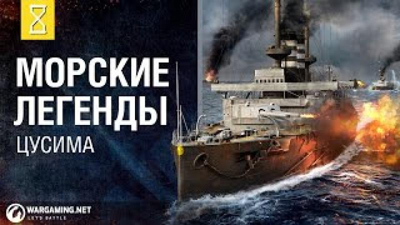 Цусимское сражение Морские легенды World of Warships