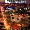 Подслушано|Киров