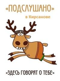 Кирсанов - прогноз погоды на неделю от