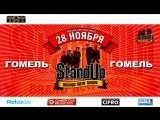 Рекламный ролик концерта Большой Stand Up для ТВ