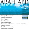 Avangard Yakht-Klub