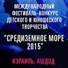"""Международный фестиваль """"Средиземное море 2015"""""""