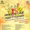 "VII фестиваль ""Мир Глухих"" 2015"