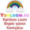 Видеоуроки плетение. Rainbow Loom Bands резинки.