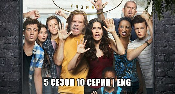 бесстыжие смотреть 3 сезон: