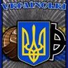 Українські Ультрас | Ukrainian Ultras