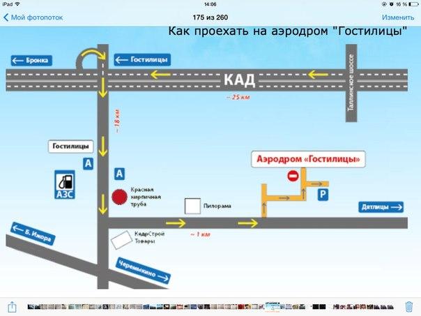 Вот схема проезда на аэродром:
