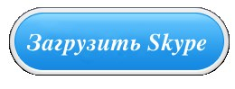 Загрузить скайп
