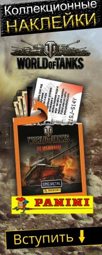 Коллекция PANINI World of Tanks По машинам!