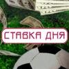 Ставка дня от Kappara.ru