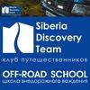 Школа вне(без) дорожного вождения SDT