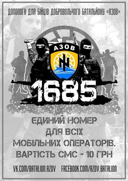 Под Широкино украинские бойцы уничтожили бензовоз и зенитную установку боевиков, - МВД - Цензор.НЕТ 5813