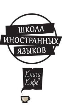 Школа иностранных языков в Книги и кофе