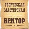 Vektor Tvorcheskaya-Masterskaya