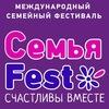 """Международный семейный фестиваль """"Семья Fest""""*"""