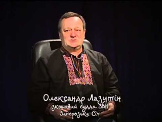 Козацька звитяга. Випуск №15. Сучасність. Олександр Лазутін.