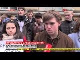 В Москве проходит акция памяти Олеся Бузина 19.04.15