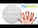 Геометрика презентация как это работает