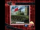 World of Tanks  Напролом, прорыв, реальный замес
