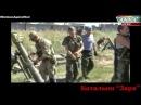 Батальона 'Заря' - жжет Пираты в городе. 31.08.2014 ЛНР