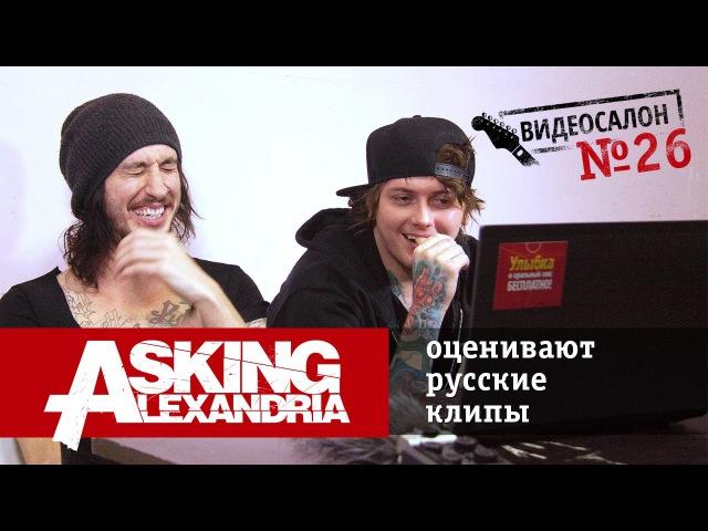 Asking Alexandria смотрят русские клипы (Видеосалон №26)