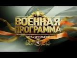 Мотострелки и морская пехота на Крайнем Севере России.Военная программа Александра Сладкова