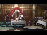 Ведущая в г. Уфа Ирина Корешкова iWedUfa.ru Отзыв Тамада Свадьба Юбилей Гости