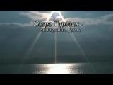 Озеро Тургояк-жемчужина Урала