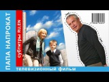 Папа Напрокат / Rent-a-Dad. Фильм. StarMedia. Комедия