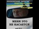 """""""МЕНЯ ЭТО НЕ КАСАЕТСЯ"""" Худож. фильм. Год выхода: 2013."""