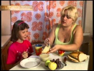 Продукты питания: чёрный список - Часть 1 - Правила жизни - 2010