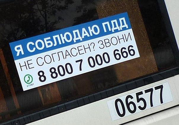 Реклама на заднем стекле авто: законно ли? СТРОГО БЕЗ ФЛУДА - Трёп