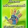 Доска объявлений только handmade и для handmade