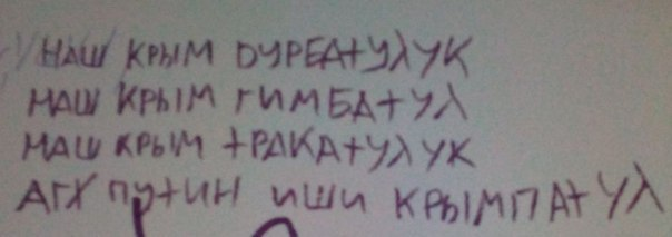 Крымпатул