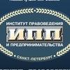 Институт Правоведения и Предпринимательства, ИПП
