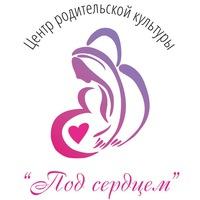 """Логотип """"Под сердцем"""" Тюмень"""
