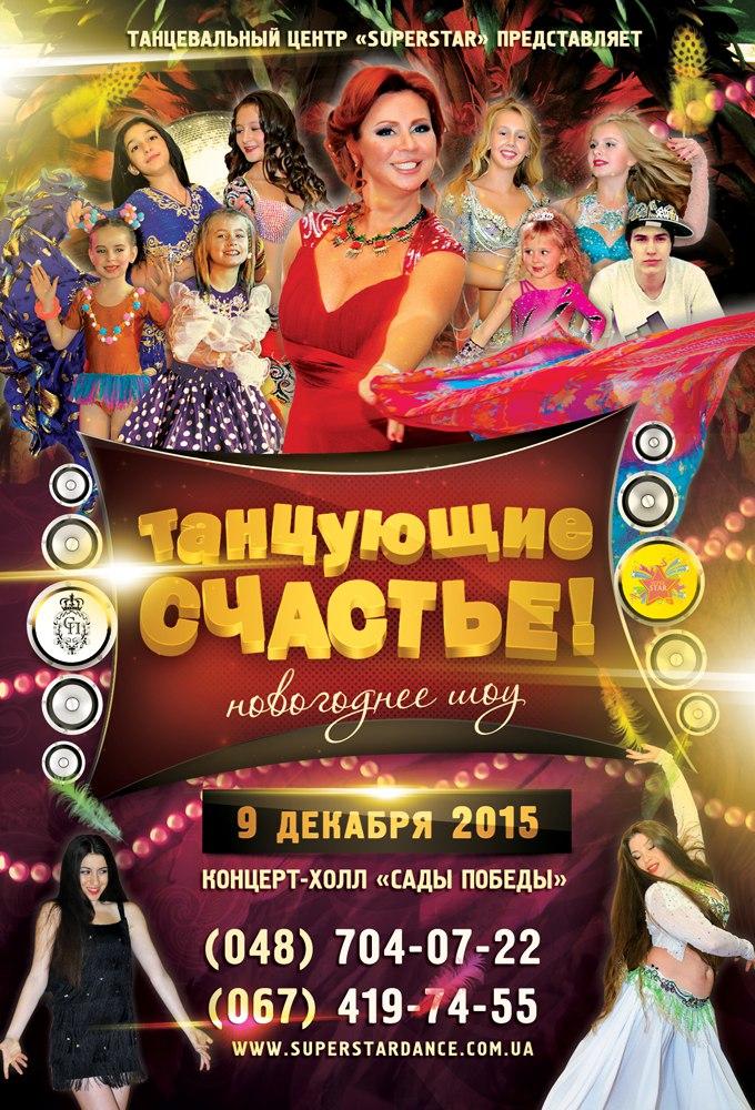Новогоднее Шоу - Сады Победы, Одесса. СуперСтар