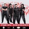 12 апреля-MATRIXX с песнями АГАТЫ КРИСТИ| ПСКОВ